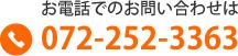 072-252-3363